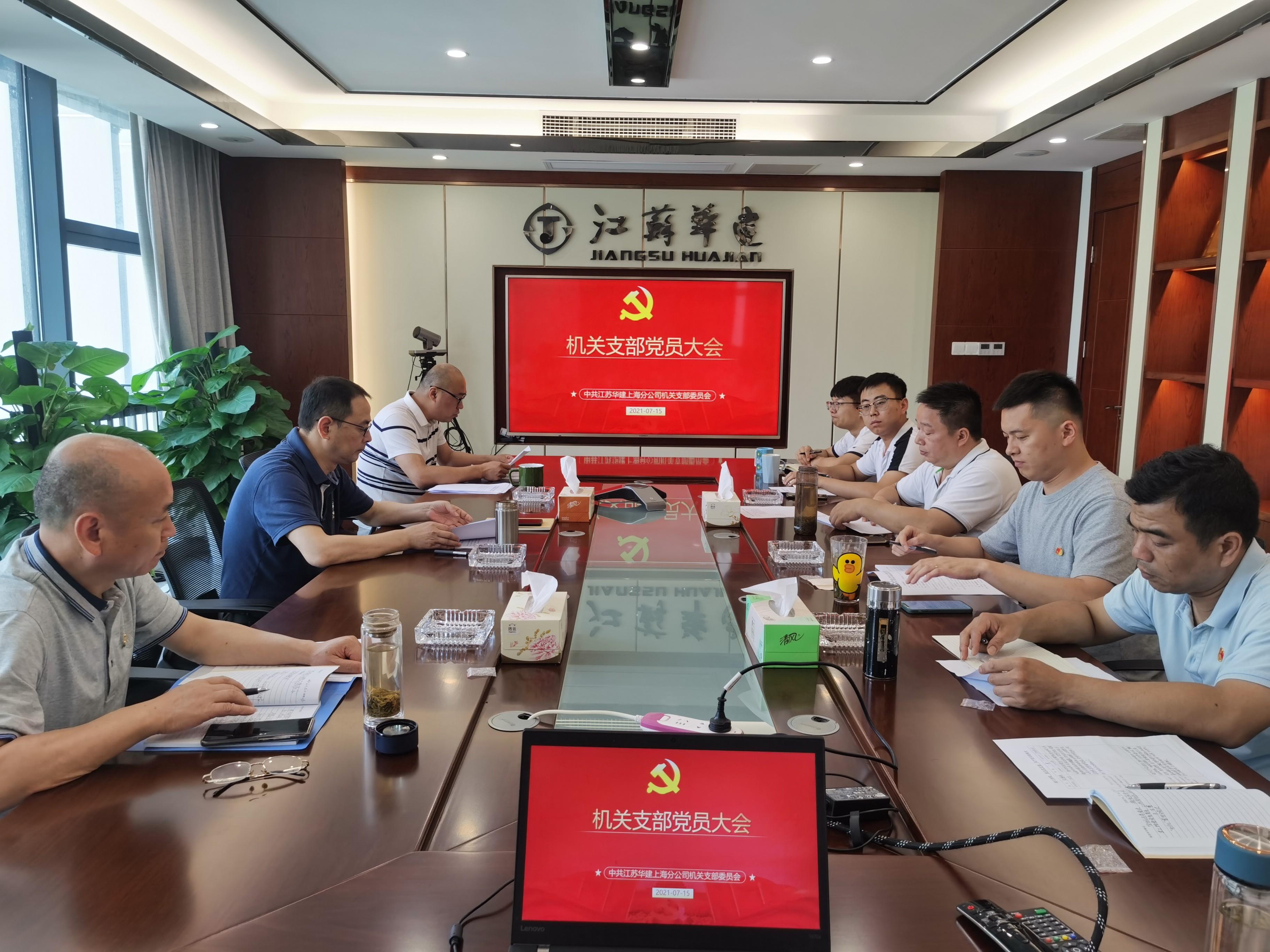 2021年二季度党员大会会议照片(换届选举)8.jpg